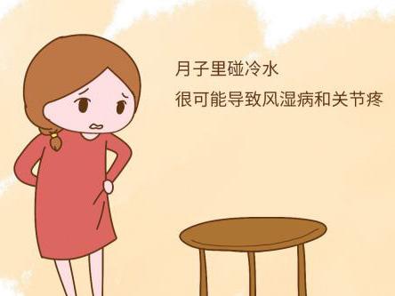 如何预防月子病